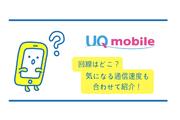 UQモバイルの回線はau!通信速度はどれくらい速い?