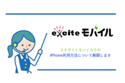 エキサイトモバイルでiPhoneは使えるの?