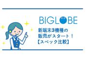BIGLOBEモバイルから新端末3機種の販売がスタート!【スペック比較】