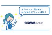 DMMモバイルのオプションって何がある?おすすめのオプションを紹介!