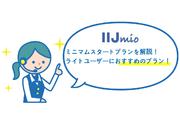 IIJmioのミニマムスタートプランを解説!ライトユーザーにおすすめのプラン!