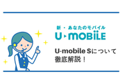 U-mobile Sについて徹底解説します!