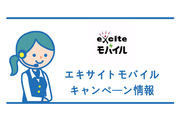 【2021年5月版】エキサイトモバイルのキャンペーン最新情報!