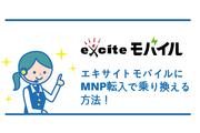 エキサイトモバイルはMNPで乗換できる?電話番号そのまま乗換する方法