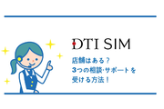 DTI SIMの店舗はある?3つの相談・サポートを受ける方法!