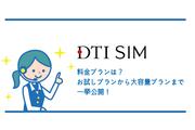 DTI SIMの料金プランは?お試しプランから大容量プランまで一挙公開!