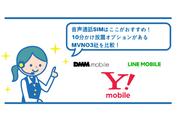 音声通話SIM利用におすすめの格安SIMは?かけ放題があるMVNO3社を比較!