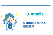 U-mobile MAXってどうなの?料金やプラン内容を詳しく解説