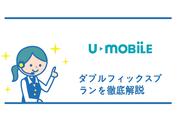 U-mobile ダブルフィックスプランってどうなの?料金から詳しく解説!