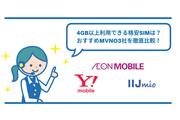 4GB以上利用できる格安SIMは?おすすめMVNO3社を徹底比較!