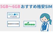 【5GB~6GBプラン】おすすめ格安SIMはコレ!厳選3社を比較!