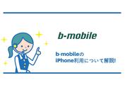 b-mobile(ビーモバイル)でiPhoneは使えるの?ソフトバンク回線も使える!