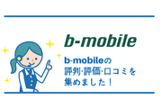 b-mobileの評判・評価・口コミを集めました!月額料金重視ならおすすめ!