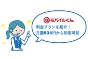 @モバイルくん。の料金プランを紹介!月額934円~利用可能