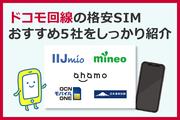 ドコモ回線の格安SIMおすすめ5社をしっかり紹介!