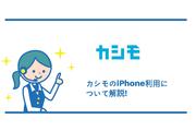 カシモでiPhoneは使えるか?