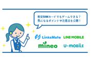 格安SIMもゲームアプリできる?ゲーム利用におすすめのMVNO4社比較