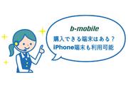 b-mobileで購入できる端末はある?iPhone端末も利用可能