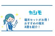 カシモは端末セットがお得!おすすめの端末3選を紹介!