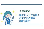 b-mobileの通信速度ってどのくらい?口コミも公開!