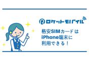 ロケットモバイルの格安SIMカードはiPhone端末に利用できる!