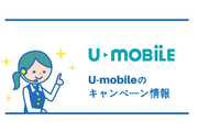 【最新版(7月)】U-mobile(Uモバイル)のキャンペーン情報!