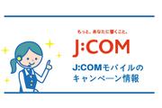 J:COM MOBILEの最新キャンペーン情報