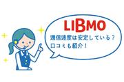 LIBMO(リブモ)の格安SIMの通信速度を半年間計測した評価と評判!他社MVNOとの比較