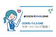 OCNモバイルONEのサポートについて解説!