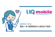 大好評!UQモバイルなら疑問解決から契約までプロにおまかせ!