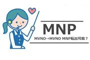MNP(ナンバーポータビリティ)は簡単!格安SIM会社同士で電話番号そのまま引き継ぐ方法