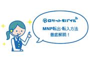 ロケットモバイルのMNP転出・転入方法 徹底解説!