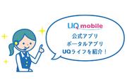 UQモバイルの公式アプリ・ポータルアプリとUQライフを紹介!