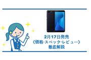 ASUS ZenFone Max Plus(M1)が2月17日発売《価格・スペック・レビュー》徹底解説