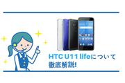 HTC U11 lifeの《発売日・価格・スペック・レビュー》徹底解説!
