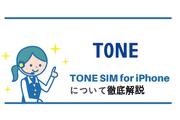 TONEモバイルから新しくTONE SIMのiPhone用が2018年4月上旬より発売