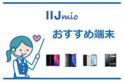 IIJmioのおすすめ端末トップ4!スマホセットにおすすめ【2019年夏版】
