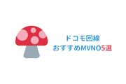 ドコモのiPhoneが利用できるおすすめの格安SIM(MVNO)を5社紹介