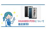 HUAWEI P20の発売日は6月15日!《発売日・価格・スペック・レビュー》徹底解説