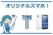TONEモバイルのスマホは?e19はTONEモバイルのオリジナル端末