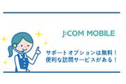 J:COMモバイルのサポートオプションは無料!便利な訪問サービスがある!