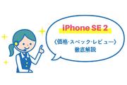 iPhone SE 2の《発売日・価格・スペック・レビュー》徹底解説!