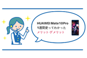 《HUAWEI Mate 10 Pro》実機レビューで驚愕!高性能スマホ【評価・評判・性能】