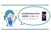 HUAWEI Mate10Proを1週間使ってみた感想。honor9と比較して徹底レビュー