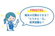 FREETELの端末交換はできる?「とりかえ〜る」の救済措置は?