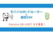 モバイルWiFiルーターで利用するのにおすすめの格安SIM