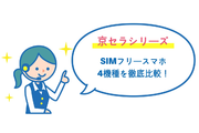 【完全版】京セラシリーズのSIMフリースマホ4選を徹底比較!