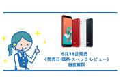Zenfone5Qの《発売日・価格・スペック・レビュー》徹底解説!
