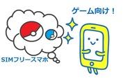【最新版】ゲーム向けのSIMフリースマホランキング!ゲーマー必見!