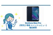 Zenfone Max Proの《発売日・価格・スペック・レビュー》徹底解説!